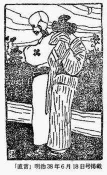 Takehisha Yumeji's <i>The Sorrow of Victory</i> (1905), like many images critical of the war, appeared in <i>Heimin Shimbun</i>, a socialist and anarchist Japanese newspaper, published from 1904-1905 before being shut down by the government.